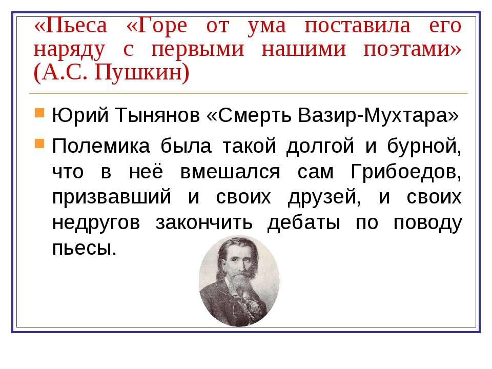 «Пьеса «Горе от ума поставила его наряду с первыми нашими поэтами» (А.С. Пушк...