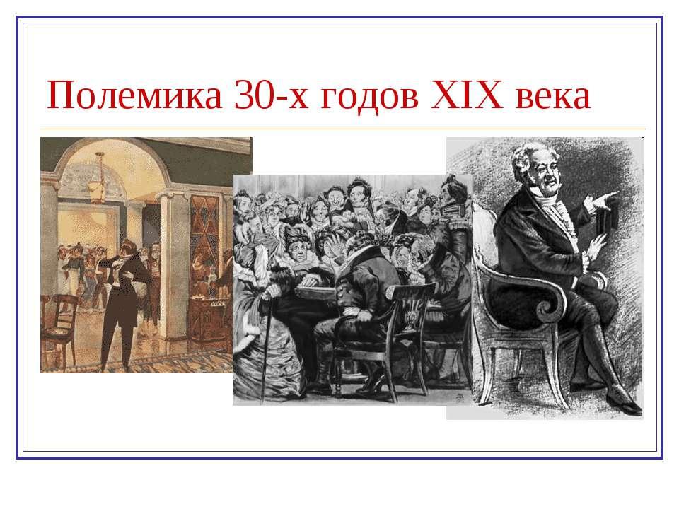 Полемика 30-х годов XIX века