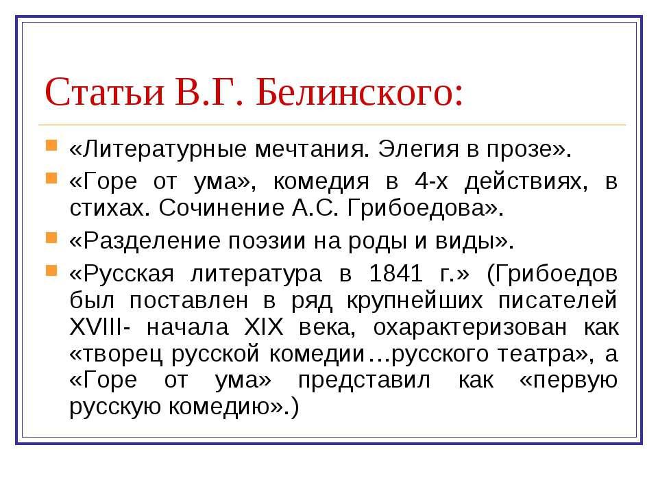 Статьи В.Г. Белинского: «Литературные мечтания. Элегия в прозе». «Горе от ума...