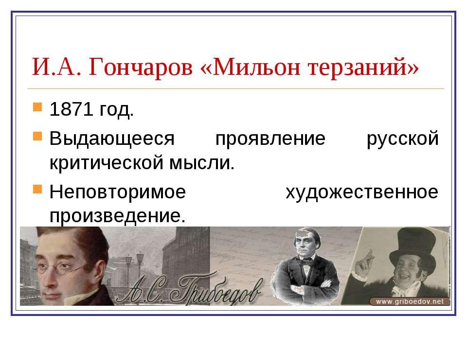 И.А. Гончаров «Мильон терзаний» 1871 год. Выдающееся проявление русской крити...