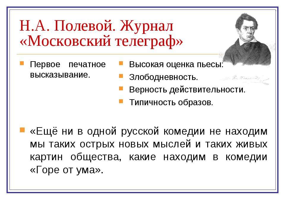 Н.А. Полевой. Журнал «Московский телеграф» «Ещё ни в одной русской комедии не...