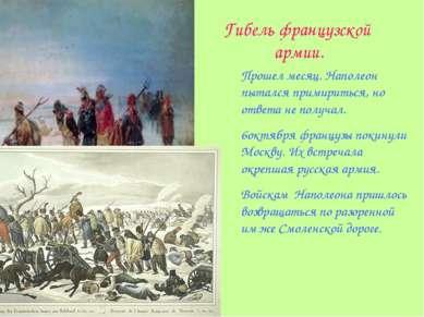 Гибель французской армии. Прошел месяц. Наполеон пытался примириться, но отве...