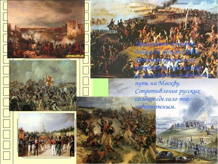 Бородино Крупнейшее сражение войны-26 августа 1812г. Французы стремились прор...