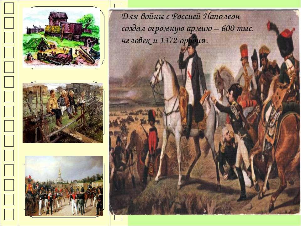 Для войны с Россией Наполеон создал огромную армию – 600 тыс. человек и 1372 ...