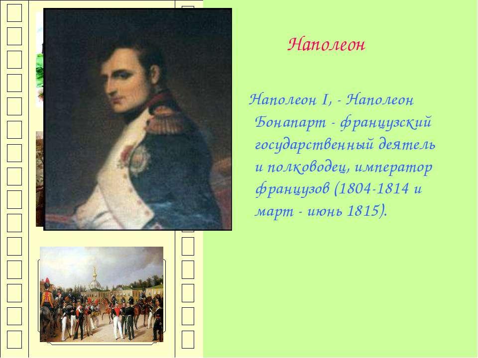 Наполеон I, - Наполеон Бонапарт - французский государственный деятель и полко...