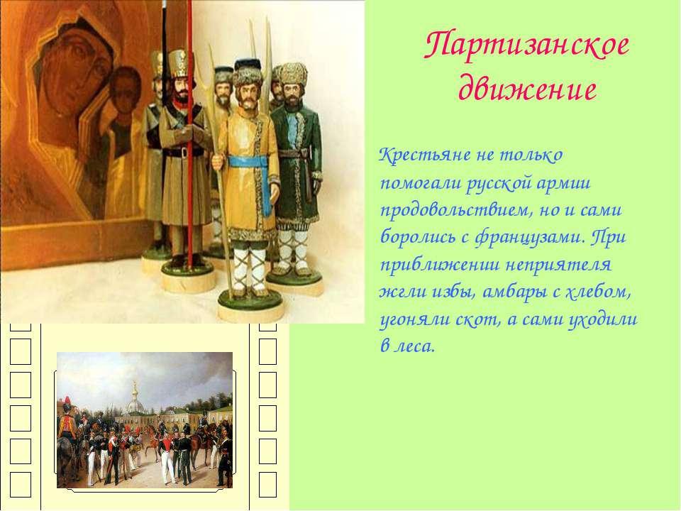 Партизанское движение Крестьяне не только помогали русской армии продовольств...