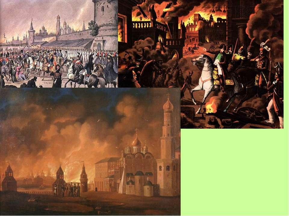 Тарутинский маневр 2 сентября русская армия оставила Москву. Наполеон вступил...