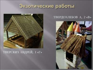 ТВЕРСКИХ АНДРЕЙ, 1 «Г» ТВЕРДОХЛЕБОВ А, 2 «В»
