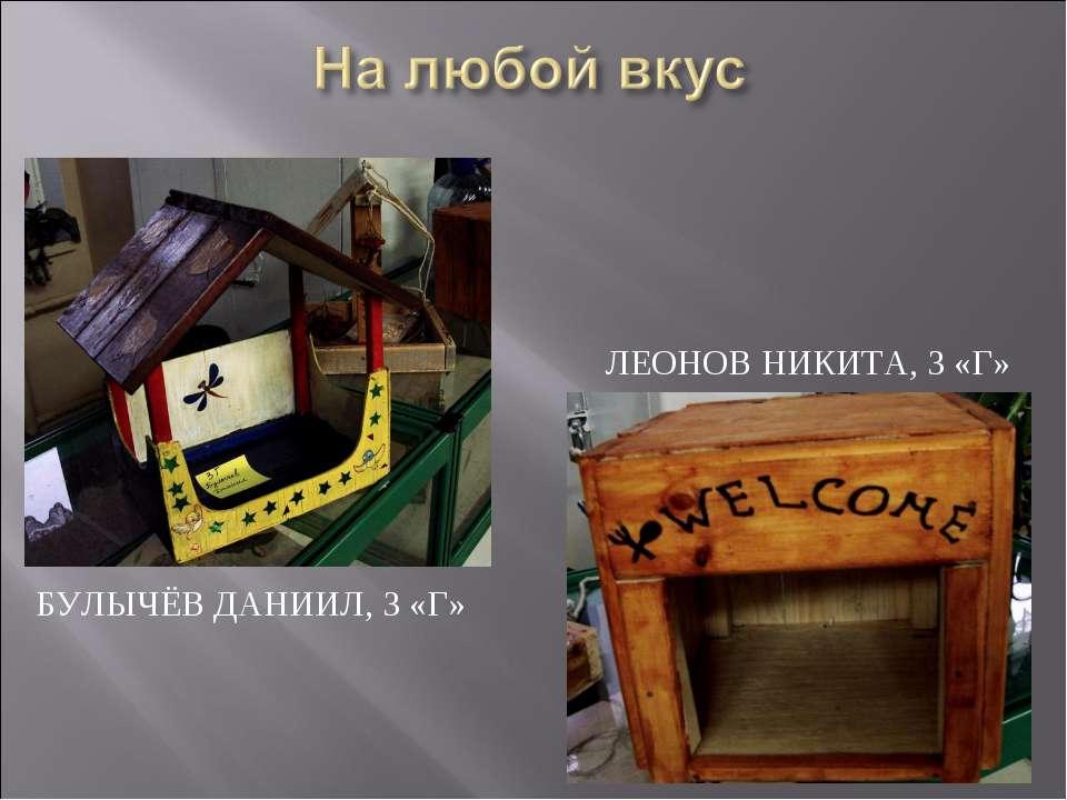 БУЛЫЧЁВ ДАНИИЛ, 3 «Г» ЛЕОНОВ НИКИТА, 3 «Г»