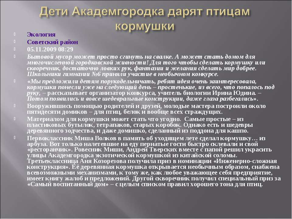 Экология Советский район 05.11.2009 08:29 Бытовой мусор может просто сгинуть ...
