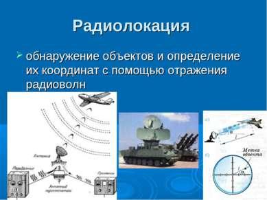 Радиолокация обнаружение объектов и определение их координат с помощью отраже...