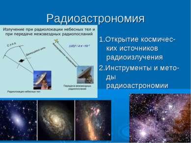 Радиоастрономия 1.Открытие космичес-ких источников радиоизлучения 2.Инструмен...