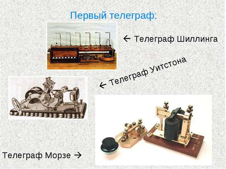 Первый телеграф: Телеграф Морзе Телеграф Шиллинга Телеграф Уитстона