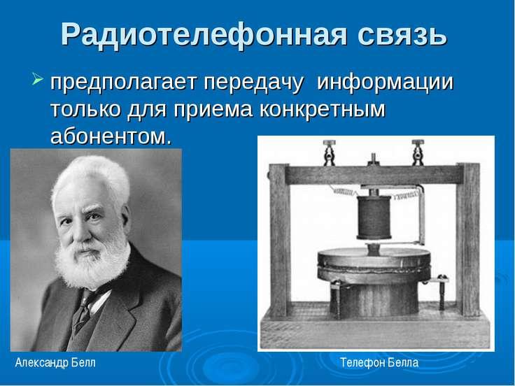 Радиотелефонная связь предполагает передачу информации только для приема конк...