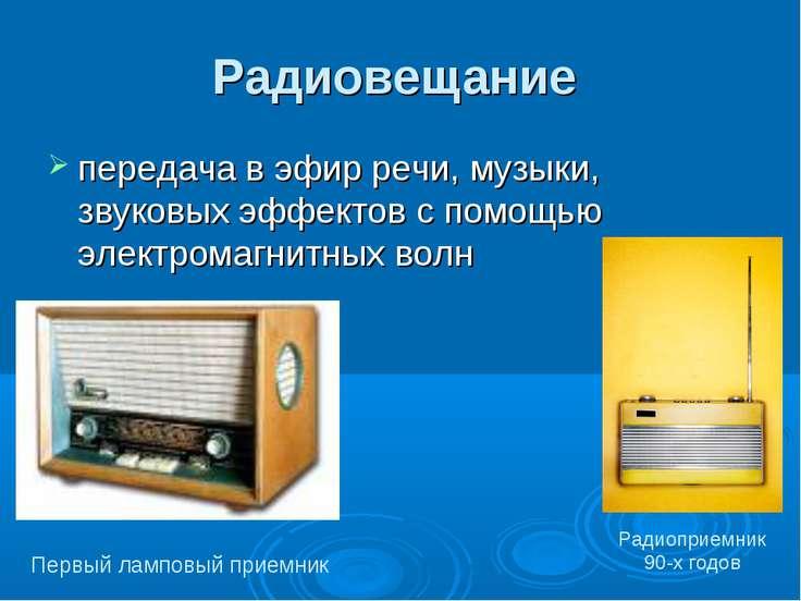 Радиовещание передача в эфир речи, музыки, звуковых эффектов с помощью электр...