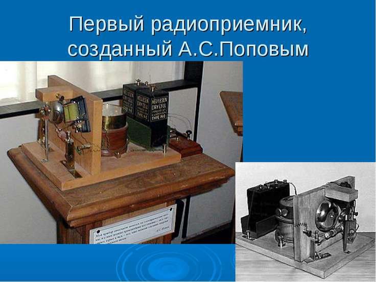 Первый радиоприемник, созданный А.С.Поповым