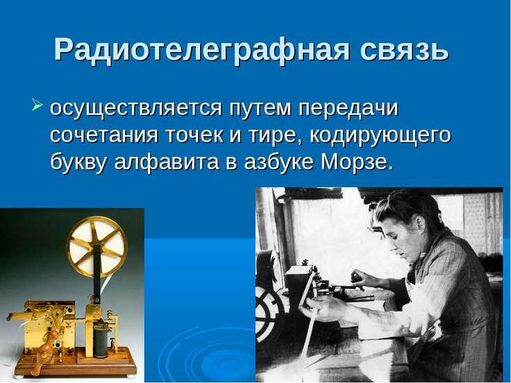 Радиотелеграфная связь осуществляется путем передачи сочетания точек и тире, ...