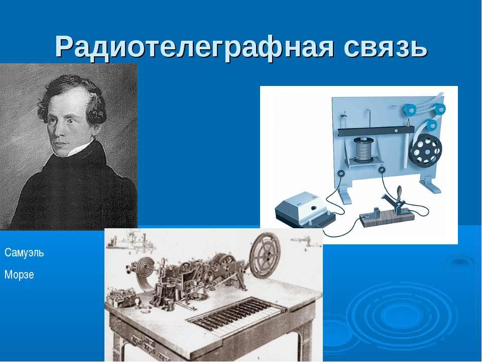 Радиотелеграфная связь Самуэль Морзе