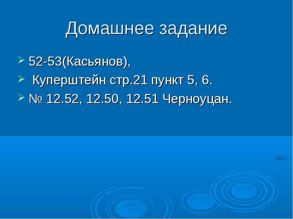 Домашнее задание 52-53(Касьянов), Куперштейн стр.21 пункт 5, 6. № 12.52, 12.5...