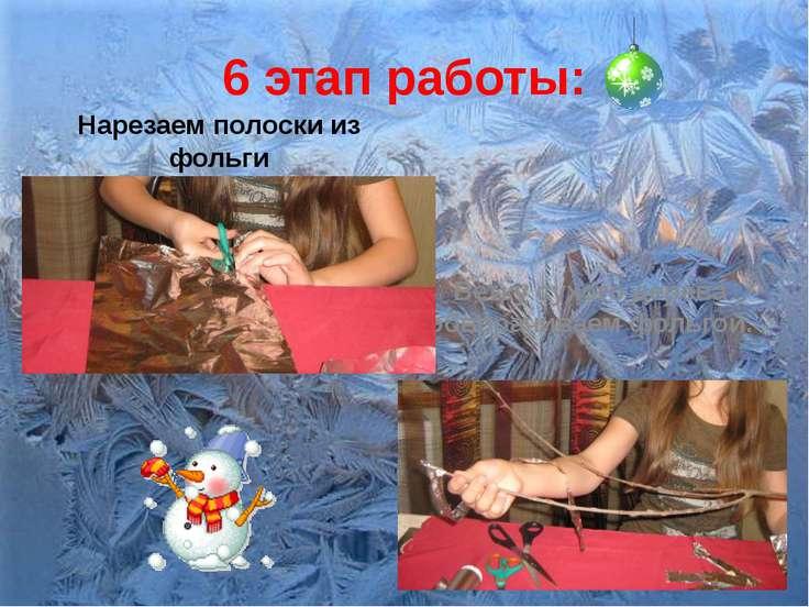 6 этап работы: Нарезаем полоски из фольги Ветку сухого дерева обворачиваем фо...