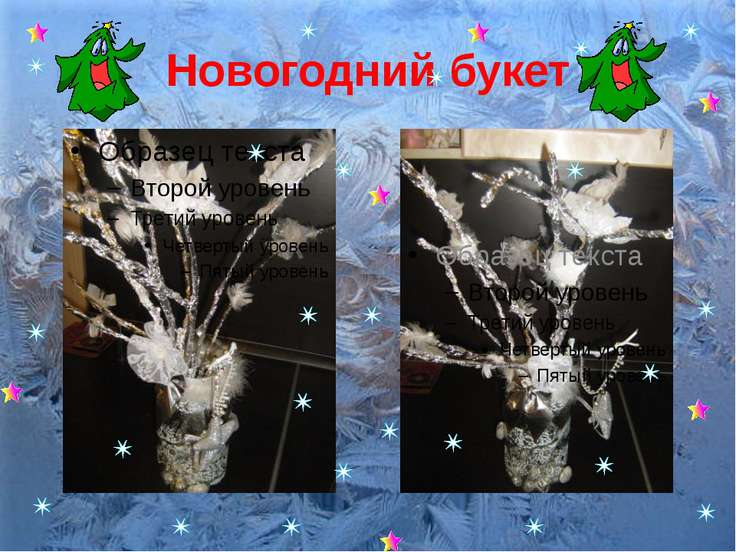 Новогодний букет