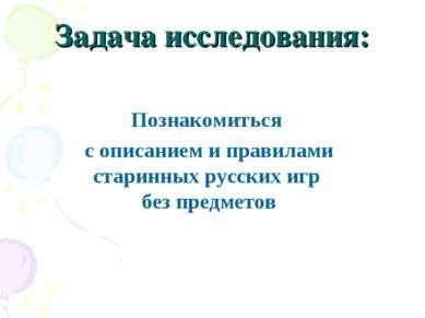 Задача исследования: Познакомиться с описанием и правилами старинных русских ...