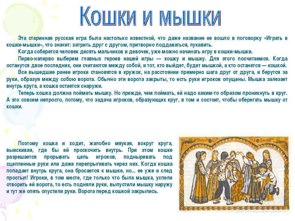 Эта старинная русская игра была настолько известной, что даже название ее вош...