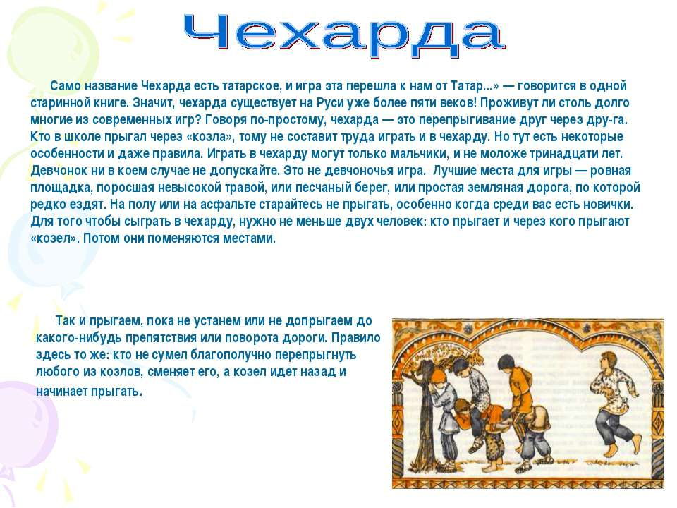 Само название Чехарда есть татарское, и игра эта перешла к нам от Татар...» —...
