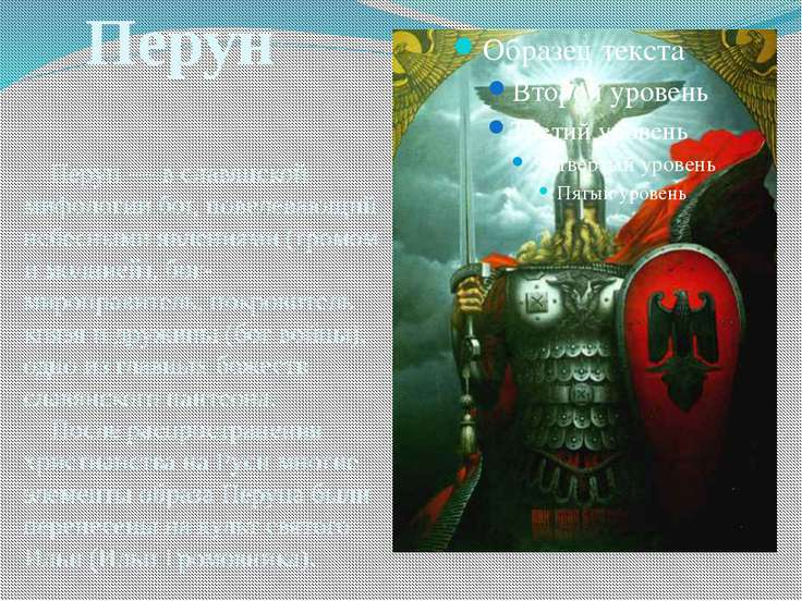 Перун Перун — в славянской мифологии бог, повелевающий небесными явлениями (г...