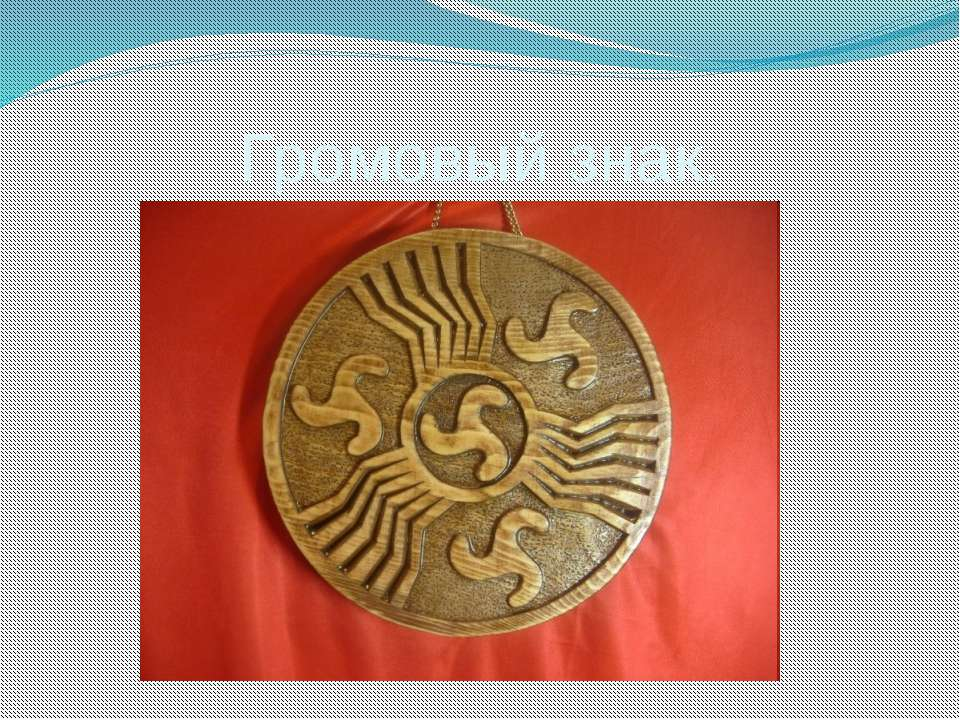 Громовый знак. Символ Перуна — так называемый громовый знак, похожий на колес...