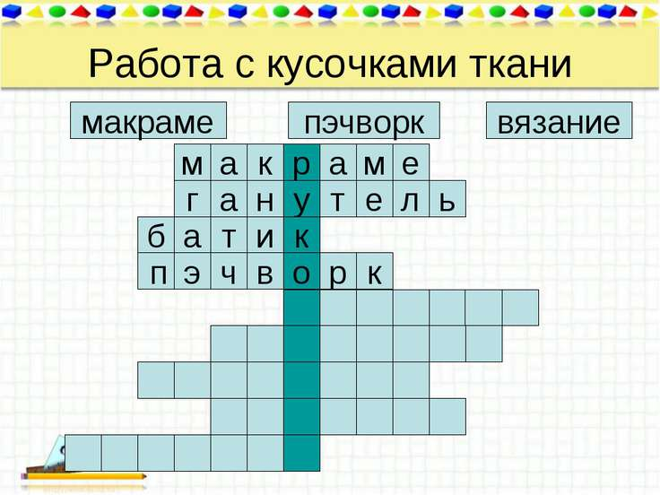 Работа с кусочками ткани макраме пэчворк вязание м а е м а р к г а ь л е т у ...
