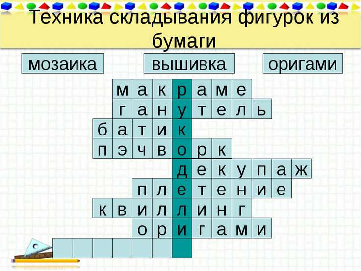 Техника складывания фигурок из бумаги оригами вышивка мозаика м е м а р к а г...
