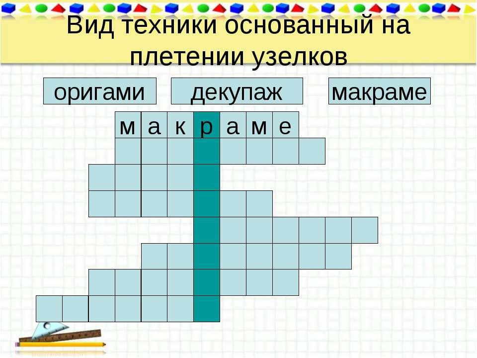 Вид техники основанный на плетении узелков оригами декупаж макраме м а к р а м е
