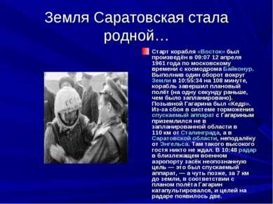 Земля Саратовская стала родной… Старт корабля «Восток» был произведён в 09:07...