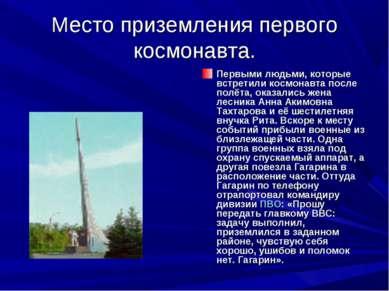 Место приземления первого космонавта. Первыми людьми, которые встретили космо...