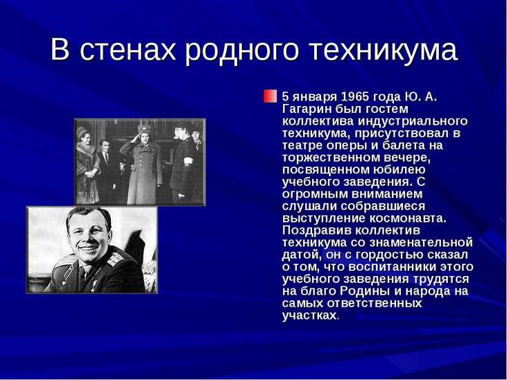 В стенах родного техникума 5 января 1965 года Ю. А. Гагарин был гостем коллек...