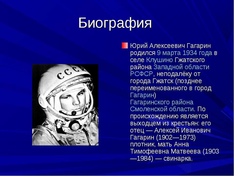 Биография Юрий Алексеевич Гагарин родился 9 марта 1934 года в селе Клушино Гж...