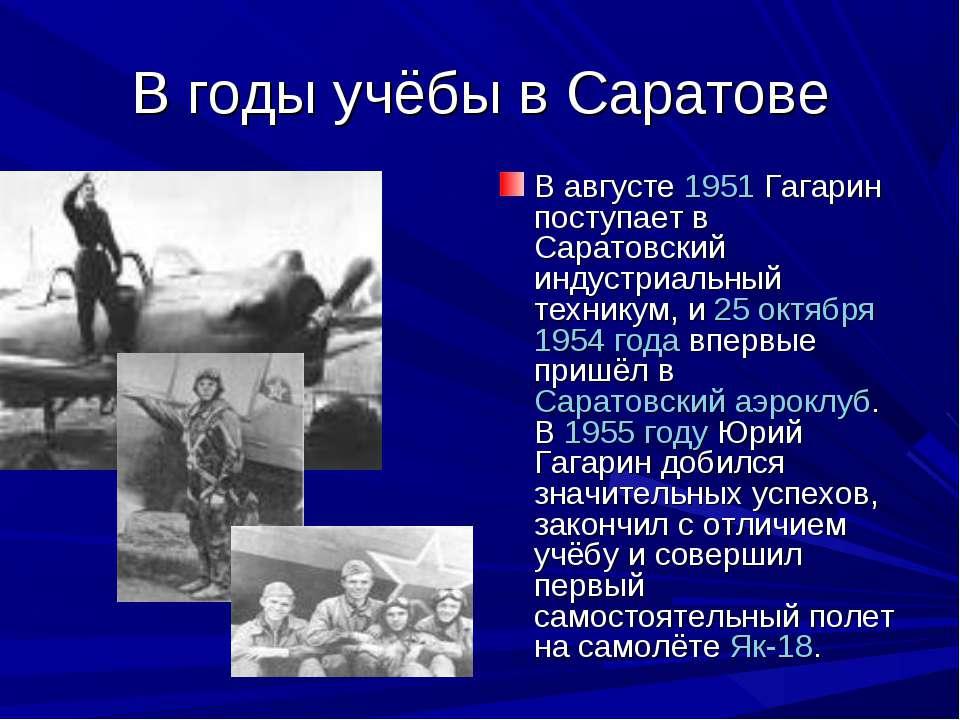 В годы учёбы в Саратове В августе 1951 Гагарин поступает в Саратовский индуст...