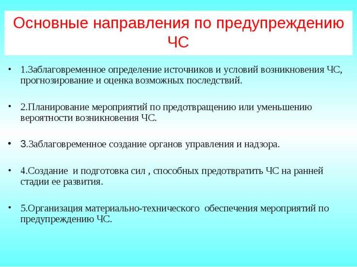 Основные направления по предупреждению ЧС 1.Заблаговременное определение исто...