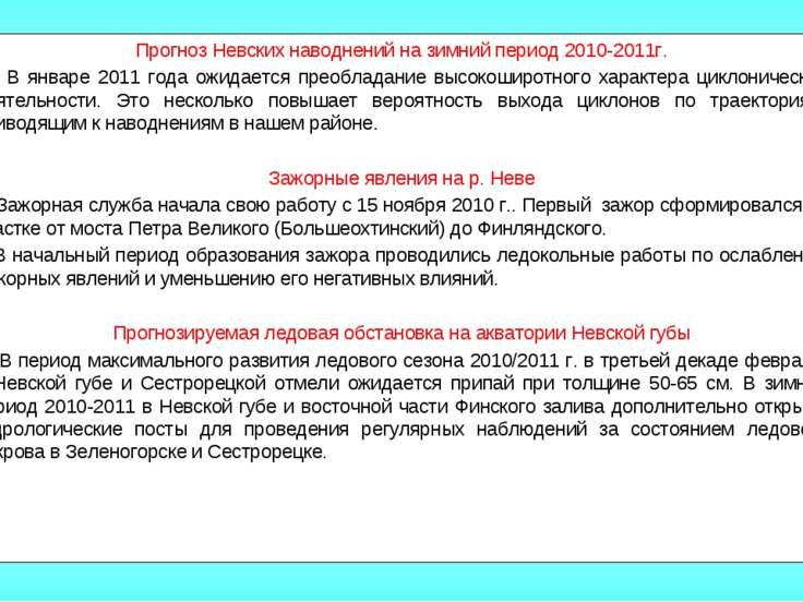 Прогноз Невских наводнений на зимний период 2010-2011г. В январе 2011 года ож...
