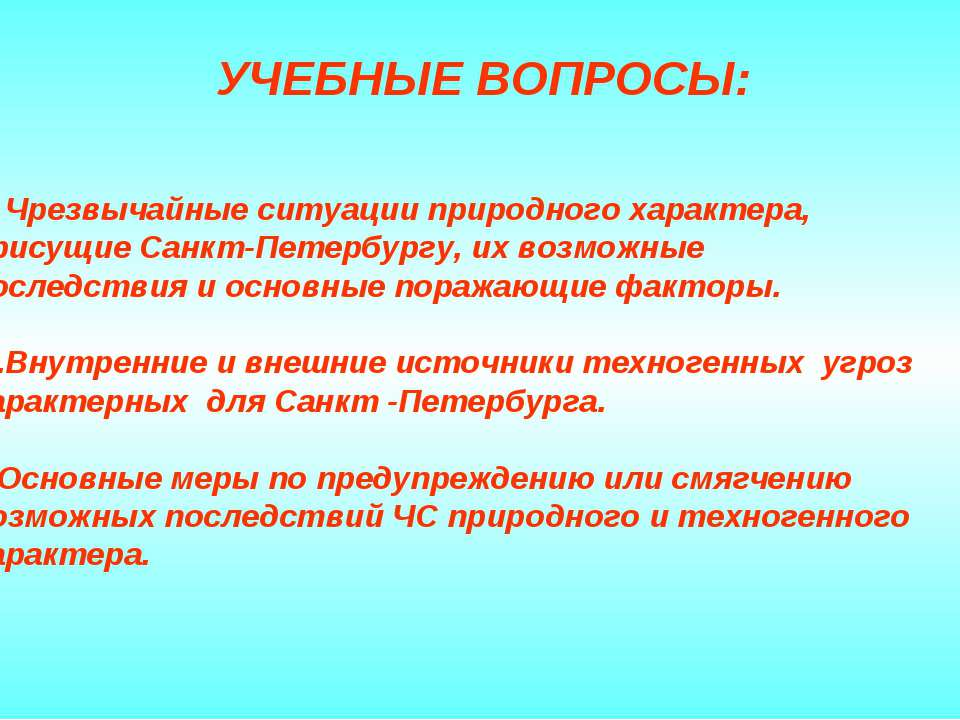 1. Чрезвычайные ситуации природного характера, присущие Санкт-Петербургу, их ...