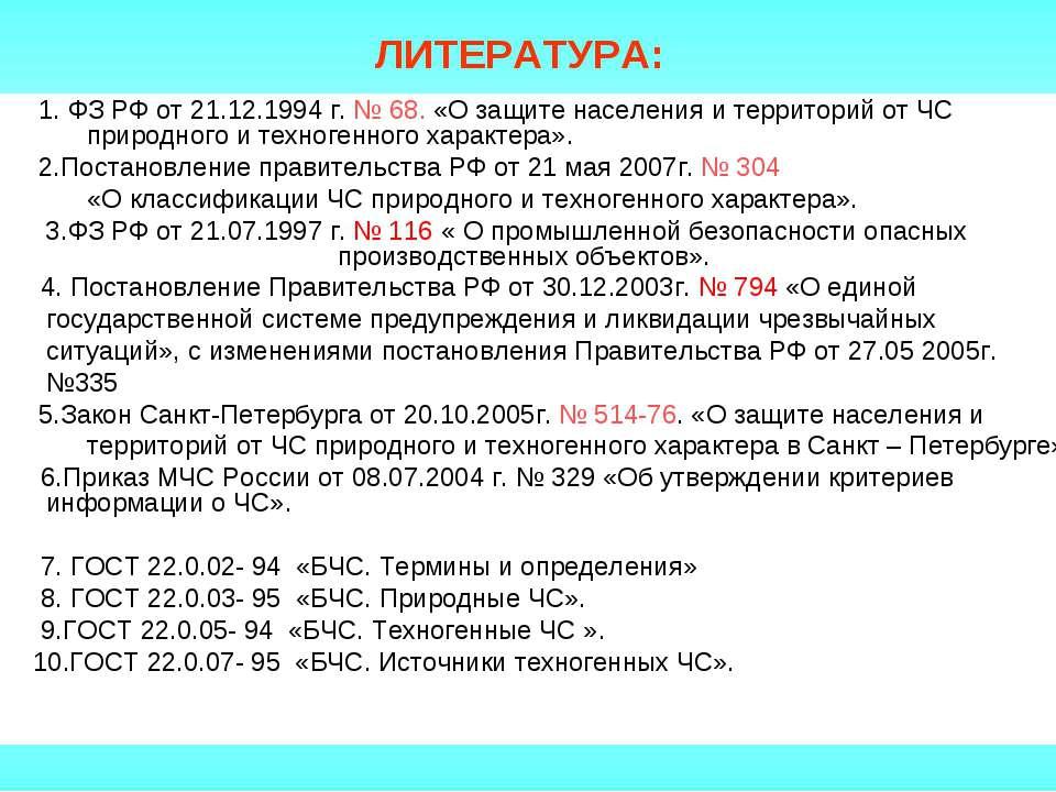 ЛИТЕРАТУРА: 1. ФЗ РФ от 21.12.1994 г. № 68. «О защите населения и территорий ...