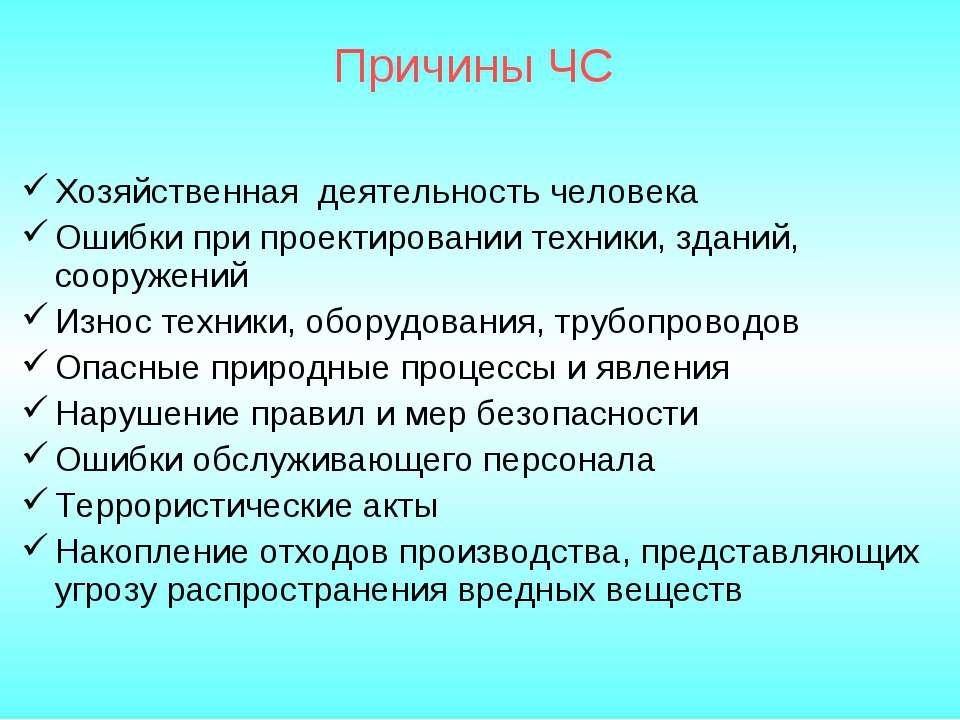 Причины ЧС Хозяйственная деятельность человека Ошибки при проектировании техн...