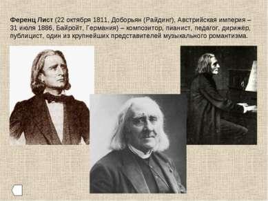Ференц Лист (22 октября 1811, Доборьян (Райдинг), Австрийская империя – 31 ию...