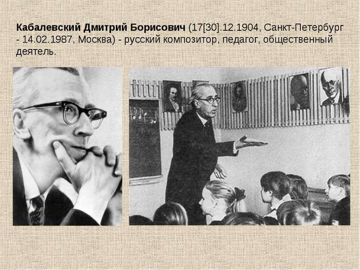 Кабалевский Дмитрий Борисович (17[30].12.1904, Санкт-Петербург - 14.02.1987, ...