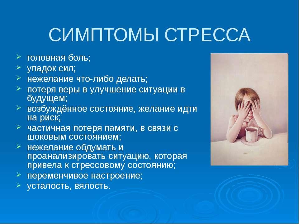 СИМПТОМЫ СТРЕССА головная боль; упадок сил; нежелание что-либо делать; потеря...