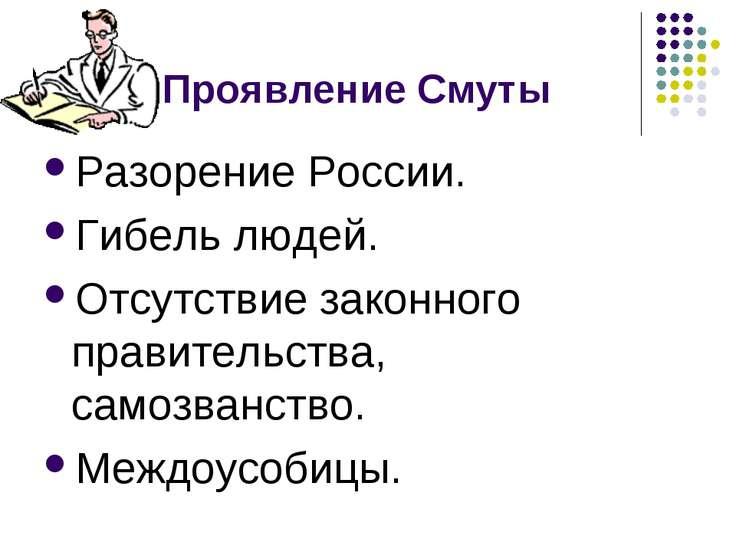 Проявление Смуты Разорение России. Гибель людей. Отсутствие законного правите...