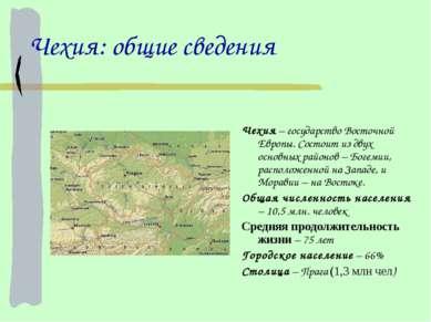 Чехия: общие сведения Чехия – государство Восточной Европы. Состоит из двух о...