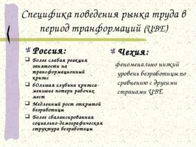 Специфика поведения рынка труда в период транформаций (ЦВЕ) Россия: Более сла...
