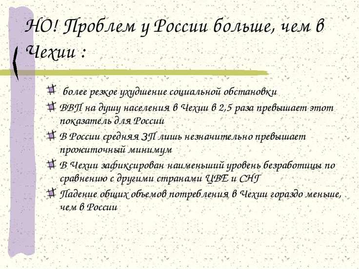 НО! Проблем у России больше, чем в Чехии : более резкое ухудшение социальной ...